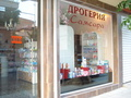 Retail shop to rent in Asenovgrad
